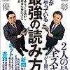 池上彰、佐藤優『僕らが毎日やっている最強の読み方』情報を得るために二人がやっている事とは?