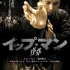 映画感想 − イップ・マン 序章(2008)