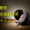 いじめの解決と防止策4 【警察の介入】