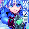 コミカライズ版『星界の紋章』第7巻本日発売