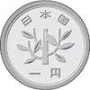 1円の1円による1円の為のワタクシ