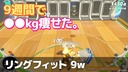 【リングフィット】ダイエット 9w
