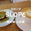 【上井草スイーツ】新宿線オススメカフェ「SLOPE(スロープ)」焼き菓子盛りだくさん