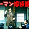 "<span itemprop=""headline"">映画「続・サラリーマン忠臣蔵」(1961)</span>"