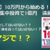 【書評】10万円から始める!小型株集中投資で1億円 遠藤洋著