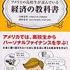 【キムローおすすめ本紹介】『アメリカの高校生が読んでるお金の教科書』シリーズ