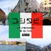 【ヴェネツィア】イタリア旅行を写真で思い出してみる Part 10
