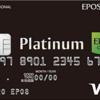 実用クレジットカードのおすすめは、○○○プラチナカード