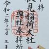 御朱印集め 伏見稲荷大社2(Fushimi-inaritaisya2):京都