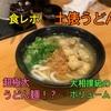 土俵うどんで食レポ!福岡県三潴郡大木町にある超極太うどん麺!