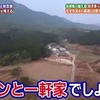 ナニコレ珍百景で放送されました〜〜