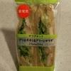 具材がゴロっとサラダ 『セブンイレブン サラダサンド グリルチキン&グリーンサラダ』 を食べてみました。
