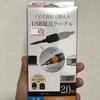 【Zwift】USBケーブルを延長してもERGモードはブレブレだった_20210630