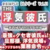 3DS「THE 浮気彼氏 ~家政婦が見た浮気現場~」レビュー!シリーズ最終作にしてドヤ顔も凍る最高難易度!