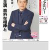 読売ファミリー10月3日号インタビューは、遠藤憲一さんです