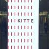 【東京駅構内】商業施設KITTEの根室花まる寿司【約1時間半の大行列】