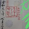 【唐澤山神社】サクッとコンパクトに御朱印情報をご紹介!栃木県佐野市御朱印巡り
