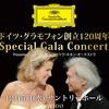 「ドイツ・グラモフォン創立120周年 Special Gala Concert」by小澤征爾