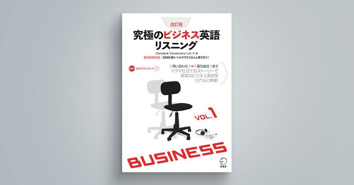改訂版 究極のビジネス英語リスニング Vol.1