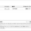 【GAS】Twitter連携ライブラリ、ELETwitterを公開