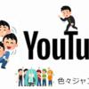 husahusaがおすすめするYouTuber②【色々ジャンル編】