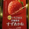 池袋駅ナカの宮城オリジナルメニューの宮城県産すずあかねを使ったいちごMIXジュースがありました。