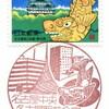 【風景印】名古屋中央郵便局名古屋駅前分室