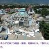 インドネシアで大地震