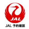 【スマホで快適】ブリティッシュ エアウェイズ Avios特典のJAL便予約と座席指定