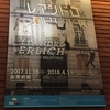 妻の希望で『レアンドロ・エルリッヒ展』に行くも、一番はしゃいでいたのは私だったかも…。