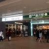 「ODAKYU湘南GATE」ついに開業!