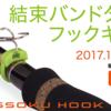 【PROX】取付簡単!話題の「結束フックキーパー」