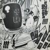 ワンピースブログ[二十巻] 第184話〝モグラ塚4番街〟