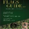 「読んで旅する福岡本 FLAGS GUIDE 」 食や文化、歴史がたくさん詰まったガイドブック 地域に根づく大稲グループが創刊 福岡県