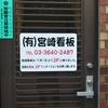 ★宮崎看板は、2階に移りました★