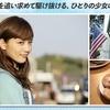 「川口春奈 主演」AmazonPrimeVideoオリジナルドラマ「しろときいろ」2/28・水配信開始