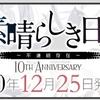 『素晴らしき日々 10th Anniversary特別仕様版』を忘れない内に予約せねばと思い出した。