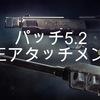 Rainbow Six Siege[R6S]11月17日(木)「パッチ5.2」リコイル・集弾率を比較 武器アタッチメントは適正ですか?