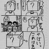 【糞漫画】すごいぞ鈴木君!! 第5話「死」