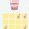 【タピオカ2048】最新情報で攻略して遊びまくろう!【iOS・Android・リリース・攻略・リセマラ】新作スマホゲームが配信開始!