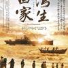 台湾のこころ(1)