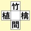 【脳トレ】漢字穴埋め 132問目