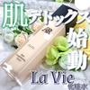 新感覚のピーリング化粧水【La Vie(ラヴィ)  化粧水】肌をデトックス!