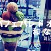 【ショコラティエ パレ ド オール】2018年秋のパフェは「和-なごみ-」食べた感想ブログ