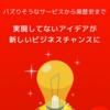 アイディアがお金になる時代〜junk mart(ジャンクマート)