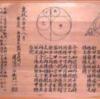 坂越の北前船交流記第3回(赤穂藩発の和算)