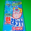 【RSP60in品川】 冷凍庫用熱さまシートストロング(小林製薬)