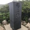 【お花畑編】7月20日 東北最高峰「燧ヶ岳」登山