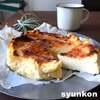 【世界一受けたい授業】3/21 山本ゆりさん『バスクチーズケーキ』の作り方