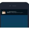 アプリ内メッセージにバナータイプ追加!